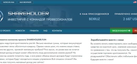 Shareholder - Среднедоходный хайп проект