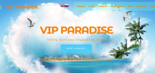 Vip Paradise - Среднедоходный инвестиционный проект