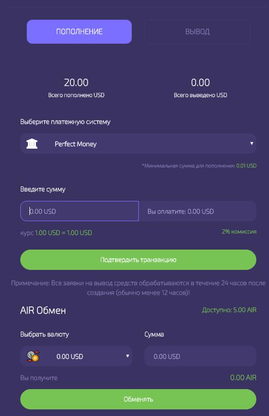 AIR-Drop - Кабинет - air-drop.online - пополнение баланса и вывод денег