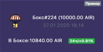Air Drop - бокс
