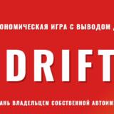 Drift.biz - Экономическая игра с выводом денег