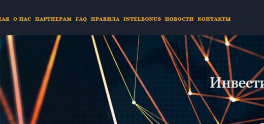 Intel-bot.com - инвестиционный проект