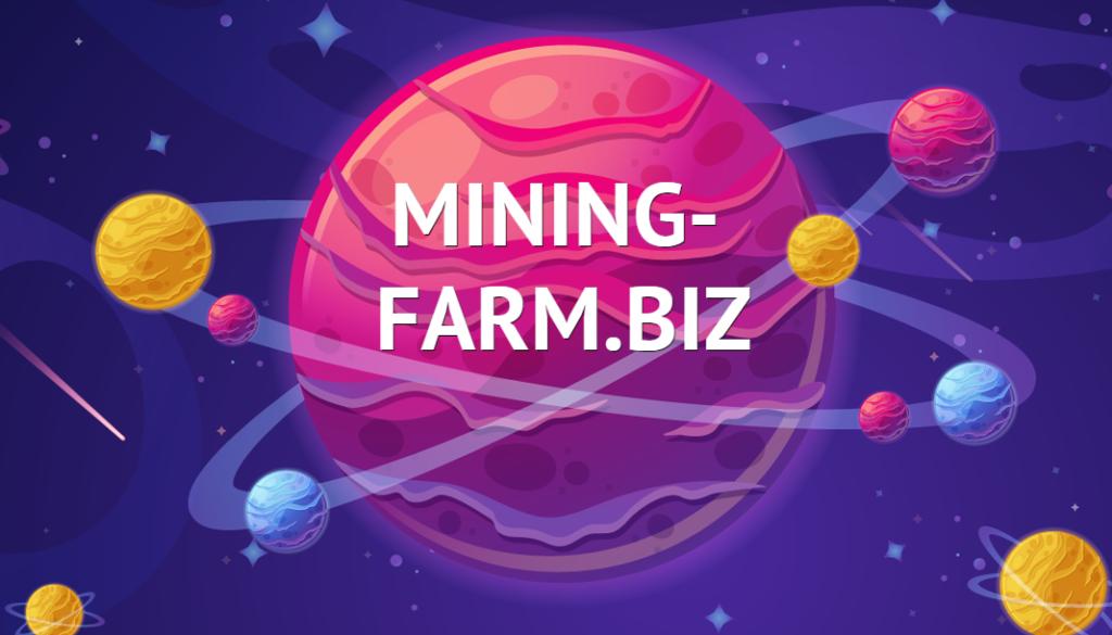 Mining-farm.biz - игра с выводом денег
