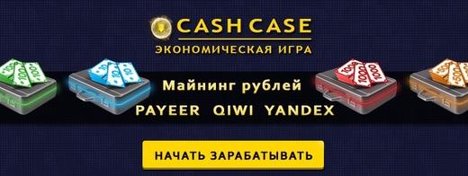CashCase.ru - Майнинг рублей
