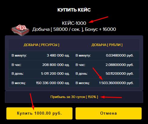 Cashcase - Кейс за 1000 рублей с доходностью 150% за месяц