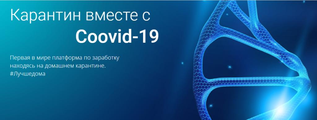 Covid19 - Обзор инвестиционного проекта