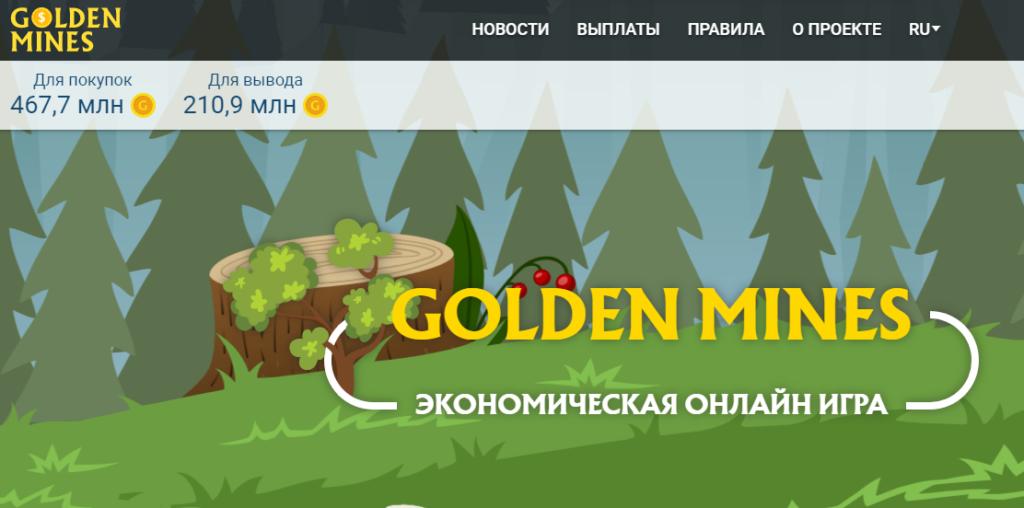 Golden Mines - Обзор игры с выводом денег