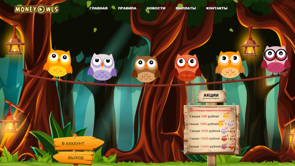 Money-owls.org - Обзор игры с выводом денег