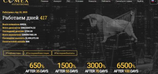 Comextrades - Высокодоходный инвестиционный хайп проект