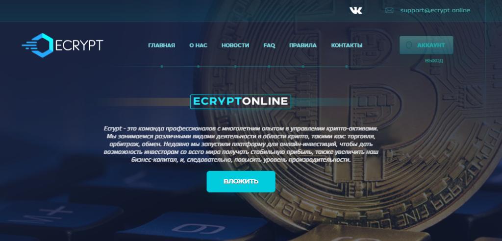 Ecrypt.online - Низкодоходный инвестиционный проект