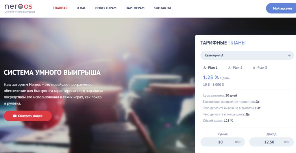 Neroos.com - Обзор инвестиционного проекта