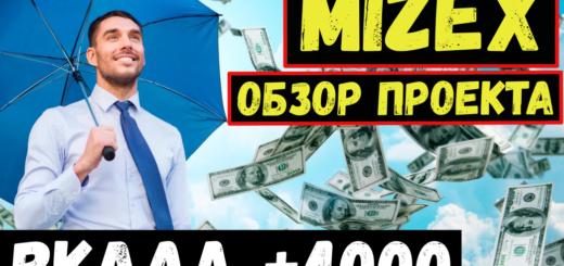 Mizex pro проект с выводом денег