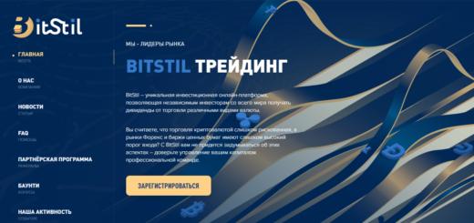 Bitstil.com - Среднедоходный хайп проект