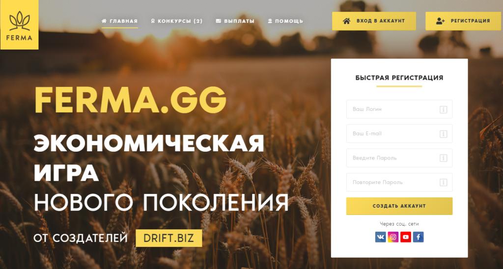 Ferma.gg - Новая игра с выводом денег от админов Drift