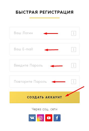 Ferma.gg - форма регистрации