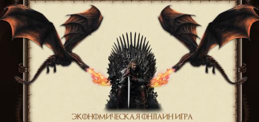Game-of-thrones - Игра с выводом денег