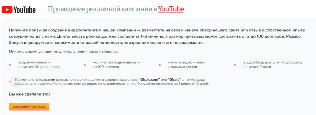 Gissis.com - youtube бонус