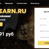 Greenearn.ru - Облачный майнинг нового поколения