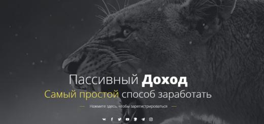 King-Lion.world - Инвестиционный высокодоходный проект