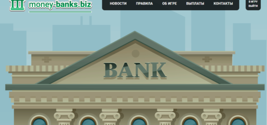 Money-banks.biz - Новая игра с выводом реальных денег