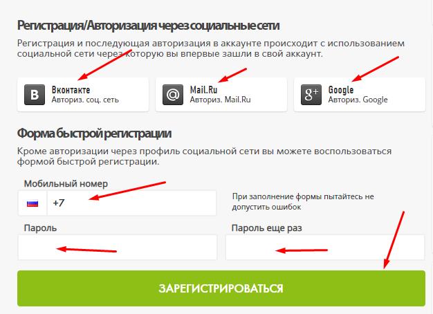 Reegbit - форма регистрации