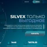 Silvex.ltd - Среднедохрдный хайп проект
