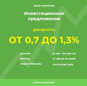 Smartinvestition - маркетинг проекта