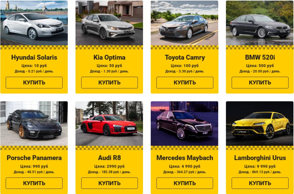 Taxiwork - Маркетинг игры