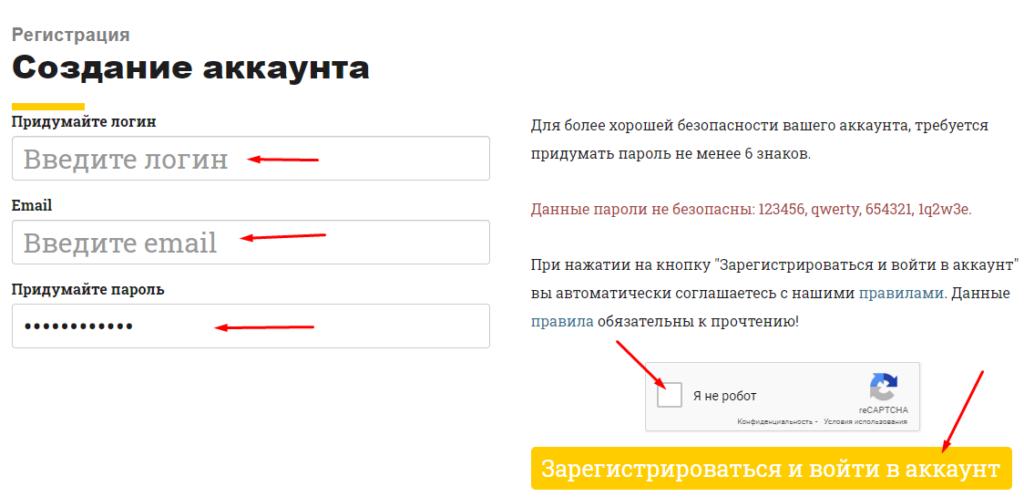 Taxiwork - Регистрация на проекте
