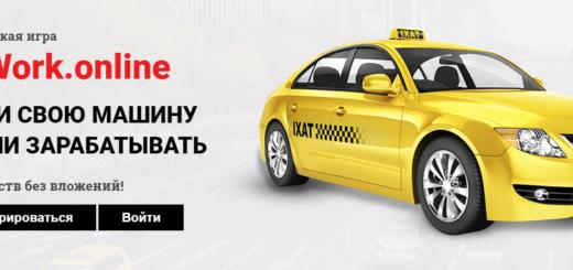 Taxiwork.online - игра с выводом реальных денег