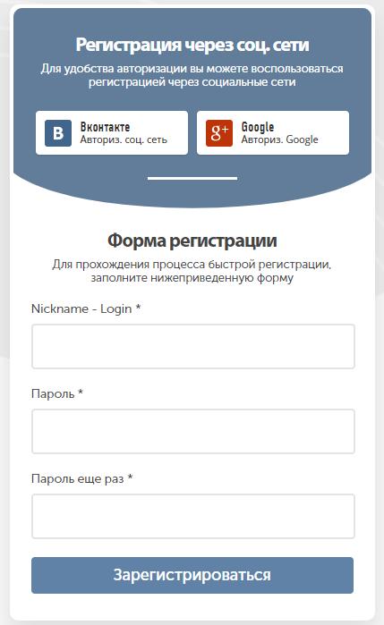 Webflex24 - форма регистрации