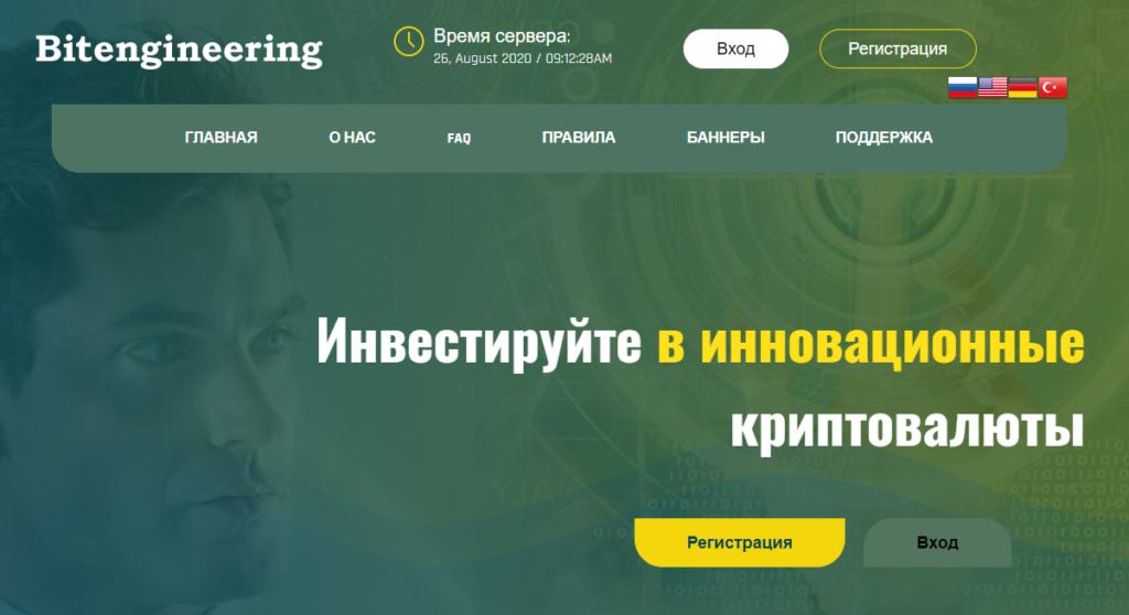 Bitengineering - высокодоходный хайп проект