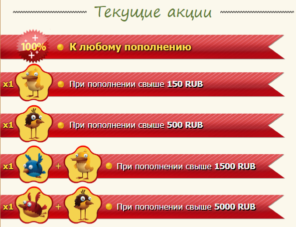 Golden-farm.biz - акции при пополнении баланса