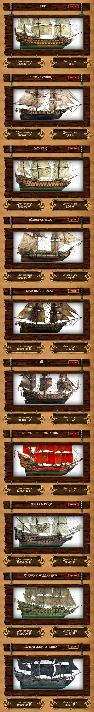 ПИРАТЫ КАРИБСКОГО МОРЯ -- Игра с выводом денег - pirates-of-the-caribbean.biz - маркетинг кораблей