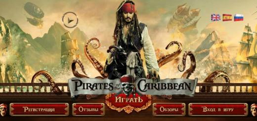 Pirates-of-Caribbean.biz - Новая онлайн игра с выводом денег