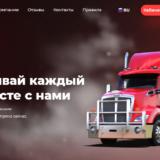 Powerfultruck - Инвестиционный низкодоходный проект
