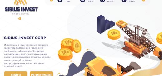 Sirius-Invest.pro - Высокодоходный хайп проект