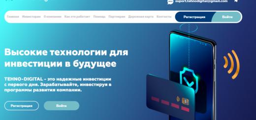 Techno.digital - Инвестиционный высокодоходный проект