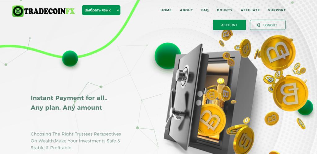 Tradecoinfx.net - Хайп с почасовыми планами