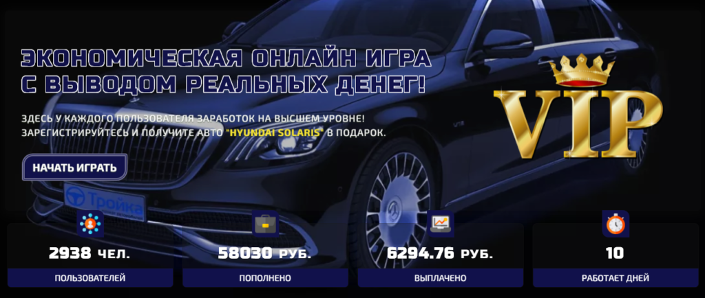 Viptaxi.site - Экономическая игра с выводом денег