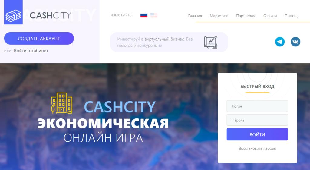 Cashcity.cc - Экономическая онлайн игра с выводом денег
