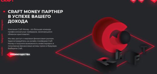 Craft-Money.site - среднедоходный инвестиционный проект