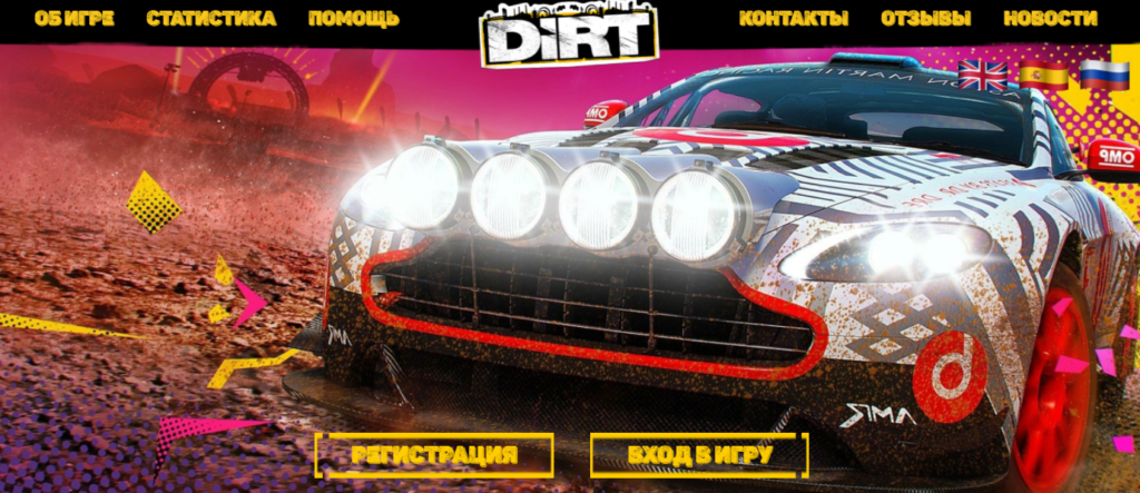 Dirt-Game.biz - Игра с выводом реальных денег