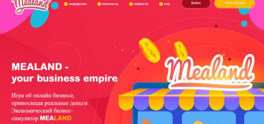 Mealand.biz - Игра с выводом денег
