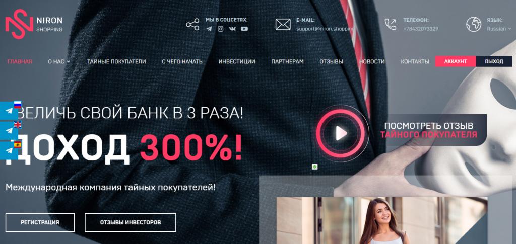 Niron.shopping - Среднедоходный инвестиционный проект