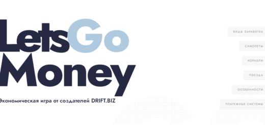 Letsgo.money - Новая экономическая игра с выводом денег от админа Drift