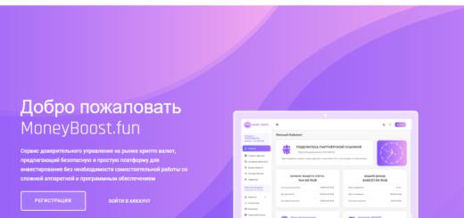 Moneyboost.fun - Инвестиционный среднедоходный проект