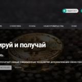 Soft-Bit.biz - Инвестиционный проект