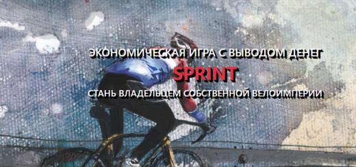 Sprint-Official.com - Игра с выводом денег