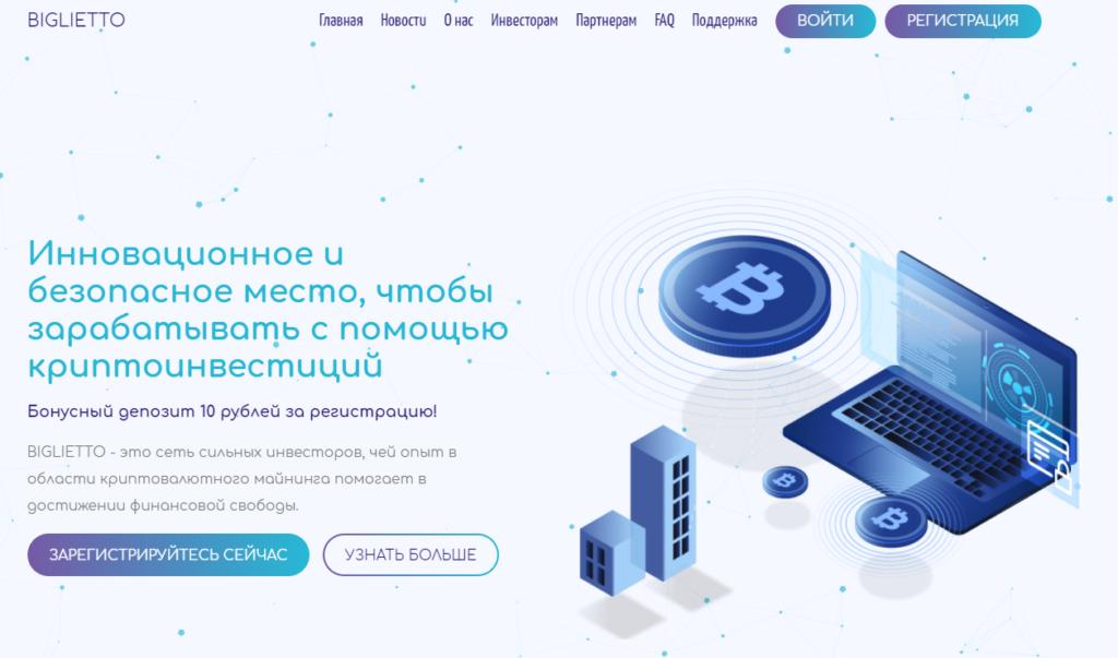 Biglietto.org - Высокодоходный хайп проект